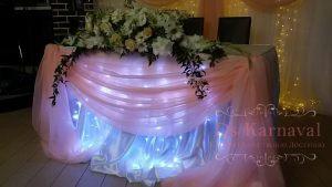 Декор стола молодых тканью на свадьбу цены